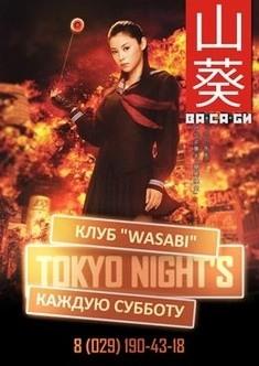 Tokyo Night's & Underground Dance