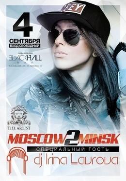 Moscow2Minsk. Специальный гость - Dj Irina Lavrova