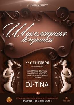 Шоколадная вечеринка