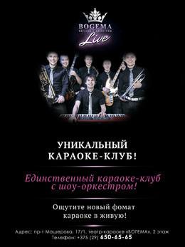 Караоке с шоу-оркестром