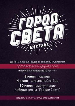 Фестиваль «Город света 2016»