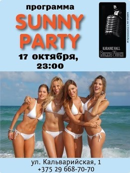 SunnyParty