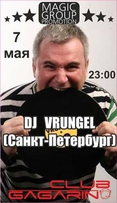 Dj Врунгель (Санкт - Петербург)