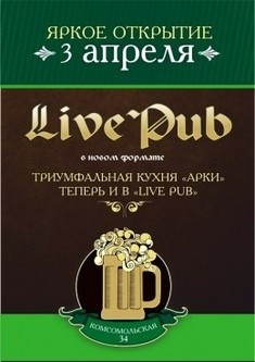 Открытие Live pub