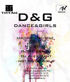 Dance and Girls