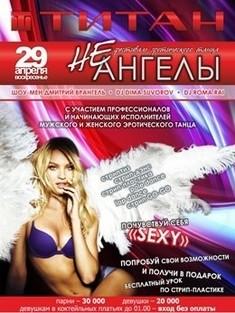 Фестиваль эротического танца «Не ангелы»