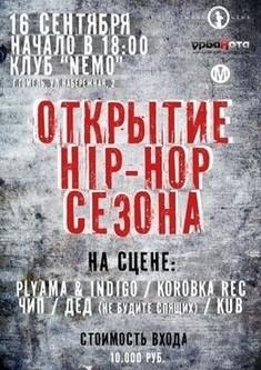 Открытие Hip-Hop сезона