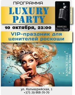 Luxury Party