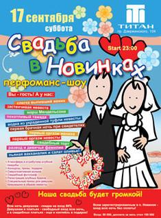 Свадьба в Новинках!