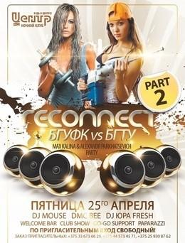 ReConnect 2 БГУФК VS БГТУ