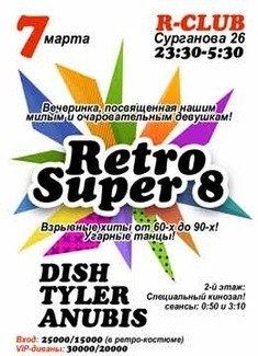 RETRO SUPER 8