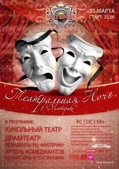 Театральная вечеринка