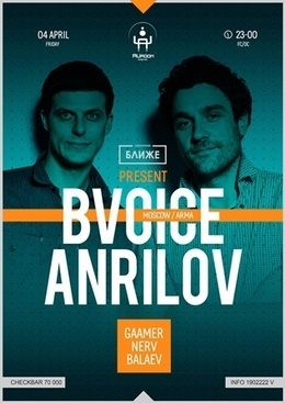 [Ближе]: B-Voice b2b Anrilov