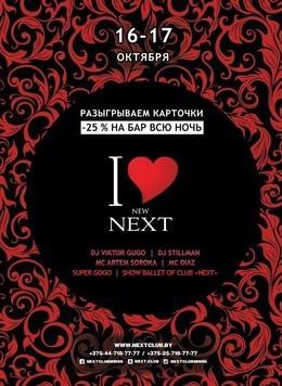 Love Next