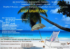 Hula Hawaii Party