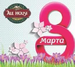 8 марта в Ale House