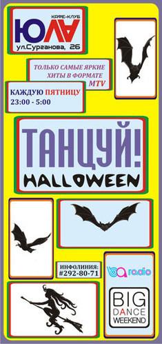 Танцуй Halloween в Юле
