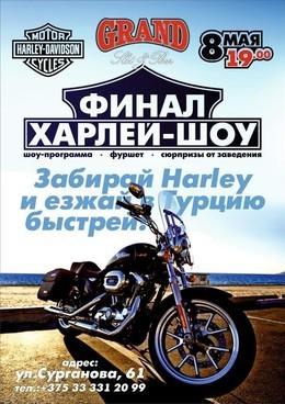 Финал Харлей-Шоу