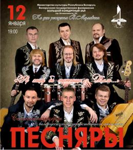 Концерт Белорусского государственного ансамбля Песняры