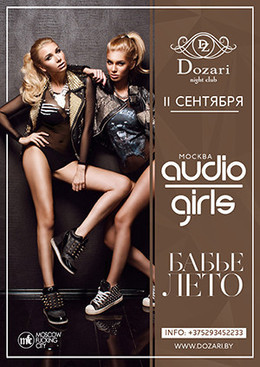 Audio Girls