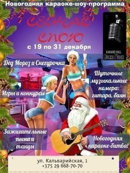 Новогодняя ночь «Сейчас спою!»
