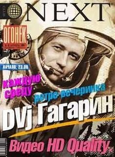 РЕТРО-party c DVJ Гагариным