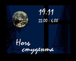 Ночь студента