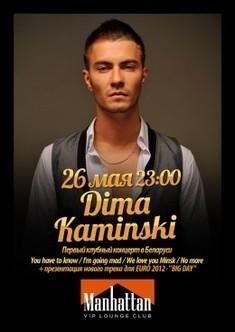 Первый клубный концерт в Беларуси Димы Каминского