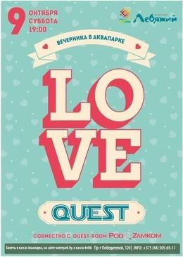 Живой квест «Love Quest»