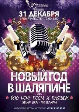 Новогодняя ночь в караоке «Шаляпин»