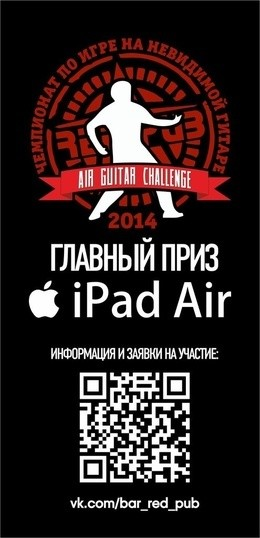 Red Pub Air Guitar Challenge