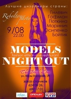 Ryboltover-party: Models night out