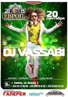 R&B вечеринка: Dj VasSabi