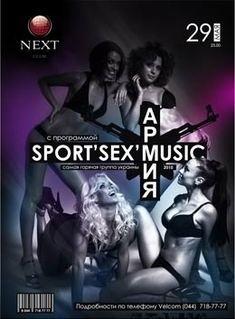 А.Р.М.И.Я  с программой  «SPORT, SEX, MUSIC»