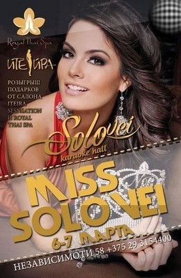Miss Solovei