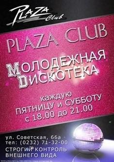 Молодёжная дискотека в клубе «Plaza»