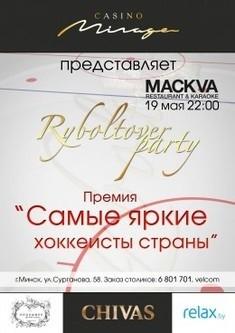Ryboltover Party. Премия «Самые яркие хоккеисты страны»