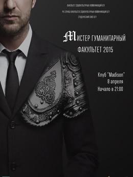 Мистер Гуманитарный факультет 2015
