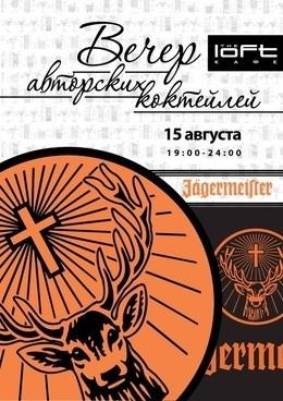 Вечер Авторского Коктейля: Jagermeister