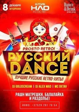 Prosto Retro! Русский Dance