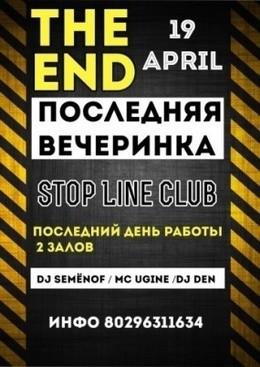 Последняя вечеринка в клубе «Stop Line»