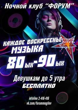 Музыка 80-90х