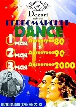 Первомайский dance