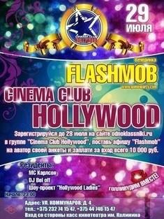 «Flashmob»