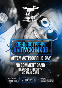 День встречи выпускников. Артем Астровлян B-Day