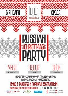 Russian Christmas Party