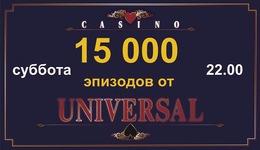 15 тысяч эпизодов от Universal
