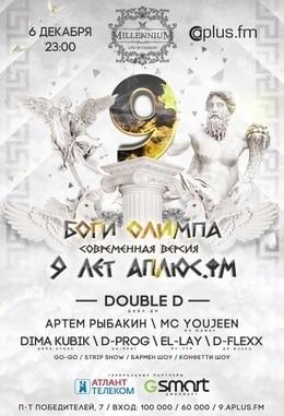 9 лет Aplus.fm. Боги Олимпа. Современная версия