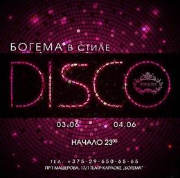 Богема в стиле Disco