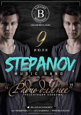 Выступление Stepanov Music Band